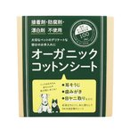 Yahoo!iDog犬用トリミンググッズ made of Organics オーガニックコットンシート 80枚