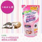 ペット用品 LION ライオン ペットの布製品専用抗菌仕上げ柔軟剤 詰替え用