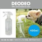 犬用品 猫用品 消臭スプレー DEO DEO デオデオ 400ml 抗菌 ウィルス対策