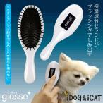 犬用トリミンググッズ  glosse グロッセ うるおいケアブラシ 猫用トリミング用品 換毛期