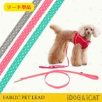 犬用品 iDog アイドッグ 布製リード単品  ドット