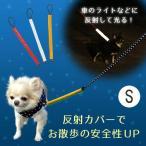 犬用リード iDog/反射リードカバー/Sサイズ