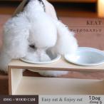 クーポン利用で500円OFF/iDog Living Keatキートスクエア2 Lサイズ フードボウル別売