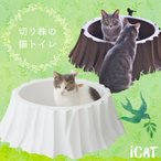 猫用トイレ用品 切り株の猫トイレットiCat アイキャット
