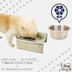 犬用食器 iDog Keat Luxe キートリュクス 冂 BOX ボックスタイプ Shortショート×クールジェルディッシュセット
