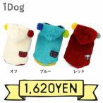 Yahoo!iDog犬服 セール iDog ボンボンパーカー アイドッグ ラッピング不可 クーポン利用で30%OFF
