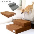 犬 iDog たためるiStep 2段 ファブリック ロータイプ アイドッグ 大感謝祭セール 10%OFF クーポン利用で200円OFF