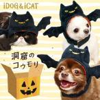 ハロウィン 変身かぶりものスヌード 洞窟のコウモリ iDog アイドッグ コスプレ 犬用品