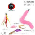 猫 おもちゃ 猫用品 iCat FLYING CAT 釣りざお猫じゃらし 付替用フライ