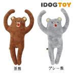 ショッピング犬 犬用品 おもちゃ 怒れるクマさん iDog アイドッグ