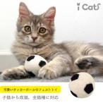猫用品 iCaTOY コロコロフェルトTOY サッカーボール