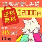 Yahoo!iDog犬 服 セール iDog 洋服お楽しみ袋 アイドッグ 送料無料