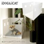 犬用トイレ用品 Rest Room SUNLIGHT サンライト 愛犬のためのインテリアトイレ