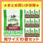 ドッグフード デンタルケア グリニーズ ウェイトマネジメント10個セット GREENIES Weight Management 低カロリー ライト ラッピング不可