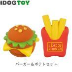 犬用品 iDog ラテックスTOY ビッグなハンバーガー&フ