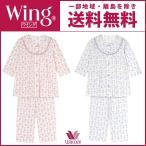ショッピングワコール ワコール Wing 綿100% 7分袖 8分丈 さわやか パジャマ (レディース ナイトウェア ルームウェア 綿 母の日 敬老の日 一部地域除き 送料無料 EP8001)