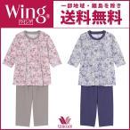 ショッピングワコール ワコール Wing 綿100% 7分袖 8分丈 吸水速乾 パジャマ (レディース ナイトウェア ルームウェア 綿 母の日 敬老の日 一部地域除き 送料無料 EP8004)