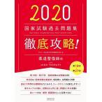 2020 第18回〜第27回 徹底攻略! 国家試験過去問題集 柔道整復師用