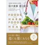 医道の日本社ヤフー店で買える「食材別・症状別の大事典 治す食事 患う食事」の画像です。価格は4,104円になります。