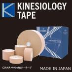 医道の日本社 CIANA シアナ キネシオロジーテープ 5.0cm×33m   1巻入業務用【日本製】 / キネシオテープ 伸縮 キネシオ キネシオロジー