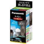 LDA6DHKUTL LED電球 (昼光色相当) ひとセンサタイプ (トイレ向け) E26口金 定格消費電力6.0W 電球40形相当(485 lm) パナソニック Panasonic