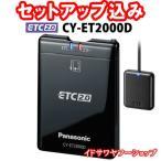 セットアップ込み ETC2.0車載器 CY-ET2000D Panasonic カーナビ連動タイプ(ナビ接続コード付属) アンテナ分離型 DC12V車専用 送料無料(沖縄除く)