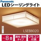 【在庫あり】 LSEB8020 パナソニック LED和風シーリングライト 〜8畳用 調色・調光タイプ リモコン付属 角型 Panasonic 送料無料