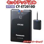 セットアップ込み ETC2.0車載器 CY-ET2010D Panasonic カーナビ連動専用(ナビ接続コード付属) アンテナ分離型 DC12V車専用