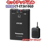 セットアップ込み ETC2.0車載器 CY-ET2610GD Panasonic ※ナビ非連動型 GPS付き カーナビレス発話型 アンテナ分離型 CYET2610GD