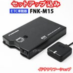 セットアップ込み ETC車載器 FNK-M15 古野電気 アンテナ分離型 音声案内 メーカー3年保証 FNK-M11Tの後継機種 ★合計1万円以上で送料無料(地域限定)
