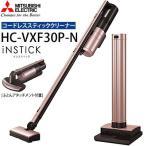 [在庫あり・16時まで当日発送可] HC-VXF30P-N サイクロン式コードレススティッククリーナー iNSTICK (インスティック) 充電式 三菱電機 送料無料