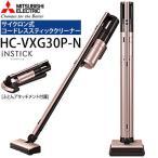 【在庫あり】 HC-VXG30P-N 三菱電機 サイクロン式コードレススティッククリーナー 空気清浄機能 iNSTICK 充電式 電気掃除機 送料無料