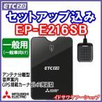 セットアップ込み ETC2.0車載器 EP-E216SB 三菱電機 一般用 GPS搭載カーナビレス発話型 アンテナ分離型 送料無料(沖縄除く)