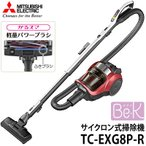 【在庫あり】 TC-EXG8P-R 三菱電機 サイクロン式掃除機 ワインレッド 電気掃除機 コード式 キャニスター型 Be-K (ビケイ) 送料無料