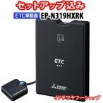 セットアップ込み ETC車載器 EP-N319HXRK 三菱電機 アンテナ分離型 音声案内 ブラック 黒 EP-N319HXと同一仕様 ★合計1万円以上で送料無料(地域限定)