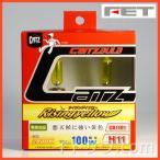 CATZ(キャズ) ハロゲンバルブ CB1101 H11 ライジングイエロー(2800K) ヘッドライト&フォグ用 BULB アサヒライズ株式会社 FET