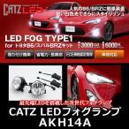 【在庫限り特価】 AKH14A CATZ LEDフォグランプ LED FOG TYPE1 for トヨタ86/スバルBRZキット FET [在庫あり]