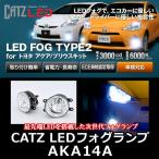 【在庫限り特価】 AKA14A CATZ LEDフォグランプ LED FOG TYPE2 for トヨタ アクア/プリウスキット FET [在庫あり]