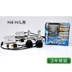 送料無料 CLC10 H4H/L(ハイロー切替え)用 H4タイプ CATZ LED REFLEX LED ヘッドライトコンバージョンキット アサヒライズ株式会社 FET ※沖縄は別途送料1,000円