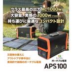 【在庫あり】 SUNGZU パワーステーション APS100 業界1番クラスの大容量 ポータブル電源 1000wh 273000mAh AC出力1000w キャンプ