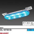 【在庫あり】 DL-EF001B シャープ 青色 LED防犯灯 (軒下・直付) LEDトラフ照明 電源内蔵 SHARP ★合計1万円以上で送料無料(沖縄除く)
