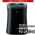 【在庫あり】 FU-JK50-B 蚊取空清 23畳 蚊取り機能付きプラズマクラスター空気清浄機 ブラック系 SHARP シャープ 送料無料