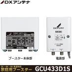 【在庫あり】 GCU433D1S DXアンテナ CS/BS-IF・UHFブースター (33dB/43dB共用形) デュアルブースター 【2K・4K・8K対応】 送料無料
