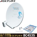 【在庫あり】 BC453S DXアンテナ 2K・4K・8K対応 45形BS・110度CSアンテナ BSデジタル放送・スカパー!受信用 家庭用