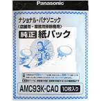 【在庫あり】 AMC93K-CA0 交換用 店舗・業務用掃除機用 純正紙パック 10枚入り ※AMC93K-4Y0の代用品 Panasonic National パナソニック