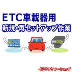 ◆返送料無料◆ETCセットアップ 新規・再セットアップ作業 ※対応機種を必ずご確認ください/ETC車載器用/四輪車のみ/沖縄県は不可