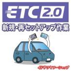 ◆返送料無料◆ETC2.0セットアップ 新規・再セットアップ作業 DSRC車載器対応 ※セットアップ対応機種をご確認ください/ETC2.0車載器用/四輪車のみ/沖縄配送不可