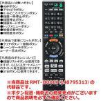 【在庫あり】 ソニー 本体付属リモコン RMT-B006J (148795313)の代替品 代替リモコン (991340665) BDレコーダー用 メーカー純正 SONY