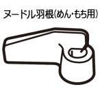 ADD82-171 ヌードル羽根 (めん・もち用) ホームベーカリー用 メーカー純正 Panasonic パナソニック