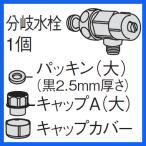 [在庫あり・16時まで当日発送可] ADL531A-B4JS マルチ分岐水栓 温水洗浄便座用 Panasonic パナソニック